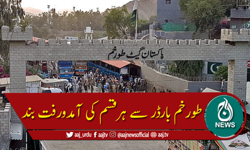 طورخم بارڈر کو ہر طرح کی آمدورفت کے لئے بند کردیا گیا،وزارت داخلہ