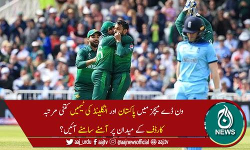 ون ڈے میچز: کارڈف میں پاکستان اور انگلینڈ میں سے کس ٹیم کا پلڑا بھاری رہا؟