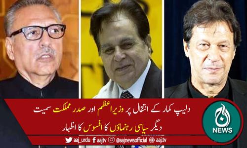 دلیپ کمار کاانتقال: وزیراعظم عمران خان اور صدر عارف علوی کا اظہار افسوس