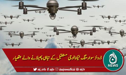 کیا ڈرون سوارمنگ ٹیکنالوجی، ایٹم بم یا ہائیڈروجن بم سے زیادہ خطرناک ہے؟