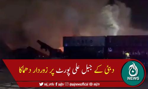 دبئی کے جبل علی پورٹ پر لنگر انداز بحری جہاز پر موجود کنٹینر میں دھماکا
