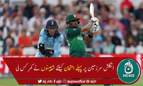 پاکستان اورانگلینڈکےدرمیان پہلا ون ڈے آج کارڈف میں کھیلا جائےگا