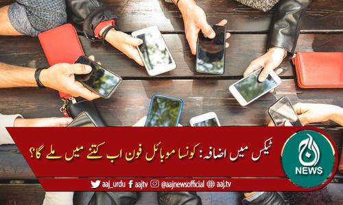 موبائل فونز پر ٹیکس میں اضافہ: قیمتوں کی بڑی چھلانگ
