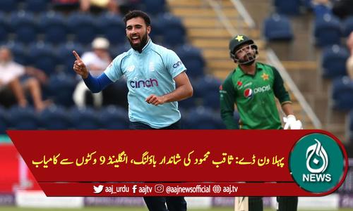 پاکستان بمقابلہ انگلینڈ: ثاقب محمود کی شاندار باؤلنگ، انگلینڈ 9 وکٹوں سے کامیاب