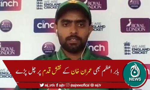 پاکستان ٹیم کے کپتان بابر اعظم بھی عمران خان کے نقش قدم پر چل پڑے