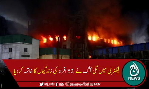 بنگلادیش کے دارالحکومت ڈھاکا کی فیکٹری میں آتشزدگی، 52افراد جاں بحق
