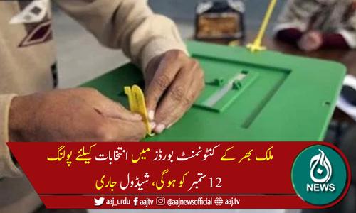 ملک بھر کے 42 کنٹونمنٹ بورڈز میں انتخابات کا شیڈول جاری
