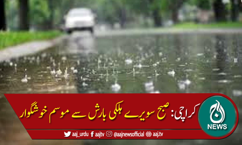 کراچی: مختلف علاقوں میں صبح سویرے ہلکی بارش سے موسم خوشگوار