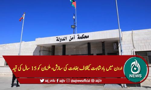 اردن میں بادشاہت کیخلاف بغاوت کی سازش، ملزمان کو 15 سال کی قید