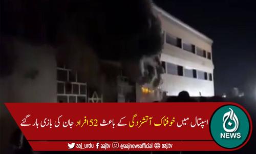عراق: اسپتال کے کورونا وارڈ میں آتشزدگی،52 افراد ہلاک، 22زخمی