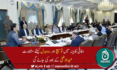 وفاقی کابینہ میں توسیع اور ردوبدل، اتحادیوں کو وزارتیں ملنے کا امکان