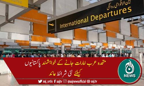 یواےای جانے کےخواہشمند پاکستانیوں کیلئے ویکسی نیشن سرٹیفکیٹ لازمی قرار