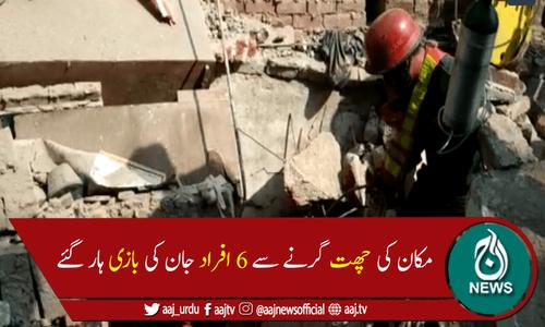 لاہور میں مکان کی چھت گرنے سے 6 افراد جاں بحق