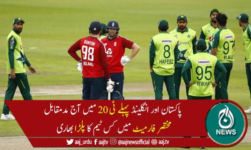 پاکستان اورانگلینڈ کےدرمیان پہلا ٹی20 آج نوٹنگھم میں کھیلا جائے گا