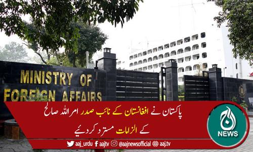 پاکستان  نے افغان نائب صدر کے الزامات مسترد کردئیے