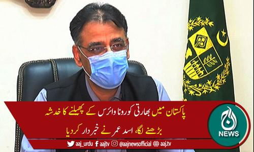 """پاکستان میں """"بھارتی کورونا وائرس"""" کے پھیلنے کا خدشہ بڑھ رہا ہے، اسد عمر"""