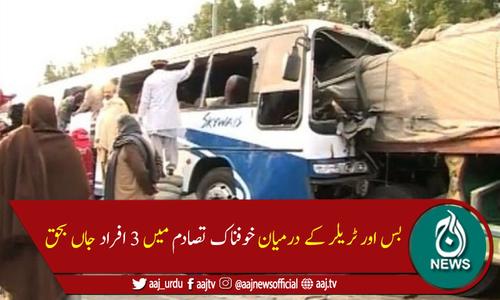 ٹوبہ ٹیک سنگھ میں بس اور ٹریلر میں تصادم، 3 افراد جاں بحق