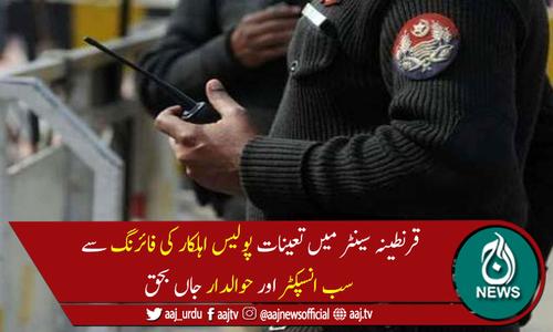 پشاور: قرنطینہ سینٹر میں پولیس اہلکار کی فائرنگ، 2 اہلکار جاں بحق