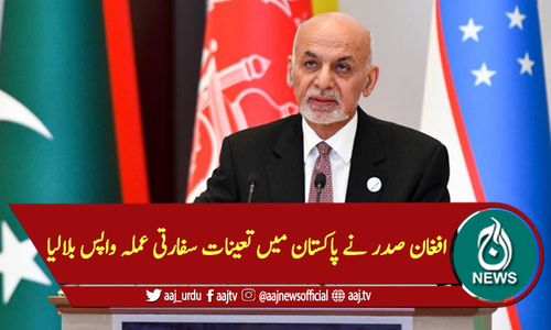 افغان صدر نے پاکستان میں تعینات سفارتی عملہ واپس بلالیا