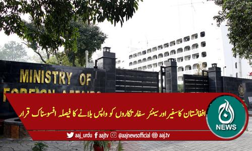 افغانستان کاسفیراورسینئر سفارتکاروں کوواپس بلانےکافیصلہ افسوسناک قرار