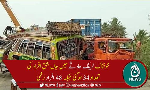 ڈیرہ غازی خان: مسافر بس اور ٹرک میں خوفناک تصادم، 34 افراد جاں بحق