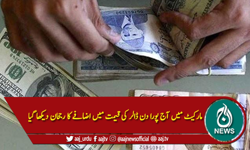 ڈالر کی قیمت میں ایک روپے پچپن پیسے کا اضافہ