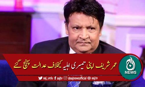 """سندھ ہائیکورٹ کا عمر شریف کی """"دعویٰ کردہ جائیداد"""" پر جمود کا حکم"""