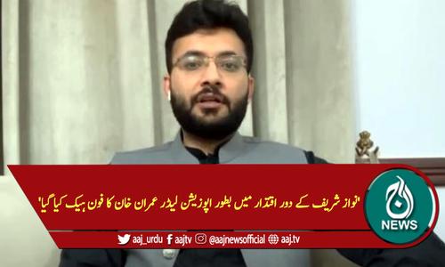 'نواز شریف کے دور اقتدار میں بطور اپوزیشن لیڈر عمران خان کا فون ہیک کیا گیا'