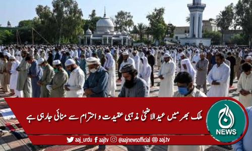 ملک بھر میں عیدالاضحیٰ مذہبی عقیدت و احترام سے منائی جارہی ہے