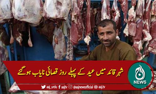 کراچی : عید قرباں پر قصائی نایاب،ریٹ آسمان پر