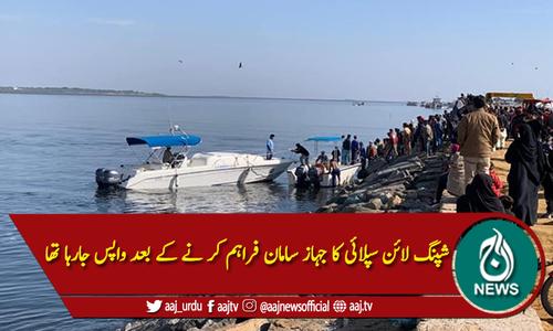 کراچی : شپنگ لائن کا بحری جہاز سی ویو پر پھنس گیا