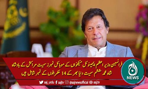 پیگاسس پراجیکٹ : لیک ڈیٹابیس میں وزیراعظم عمران خان کا نمبر بھی شامل