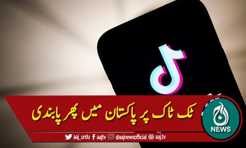 پاکستان میں ٹک ٹاک پر پھر پابندی