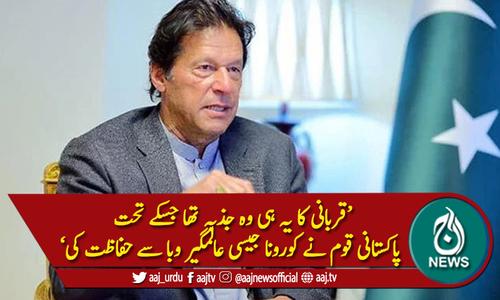 عیدالضحی پر وزیراعظم عمران خان کی قوم کو مبارکباد