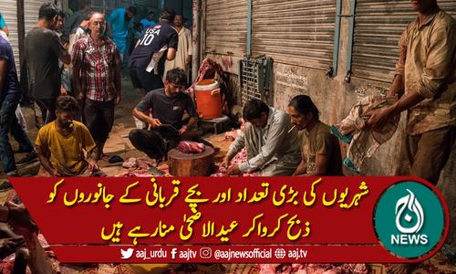 کراچی کے مختلف علاقوں میں سنت ابراہیمی کا سلسلہ جاری