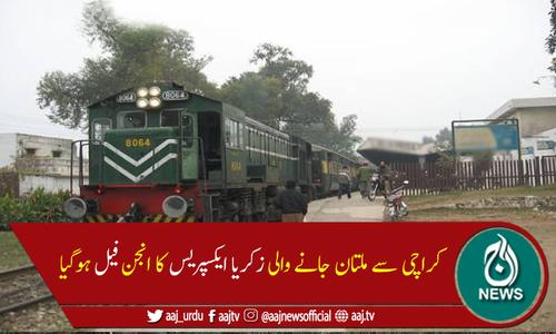 صادق آباد: کراچی سے ملتان جانے والی زکریا ایکسپریس کا انجن فیل