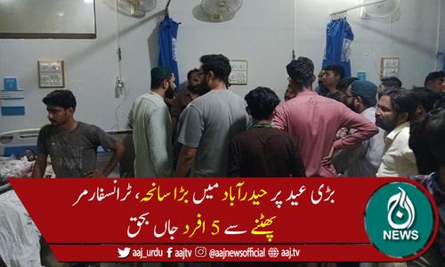 حیدرآباد میں ٹرانسفارمر پھٹنے سے 5 افراد جاں بحق، 18 زخمی
