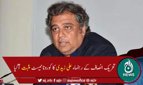 علی زیدی ایک بار پھر کورونا کا شکار، خود کو گھر میں قرنطینہ کرلیا