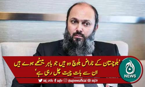 'اب بلوچستان کی خوشحالی اور امن کو کوئی نہیں روک سکتا'