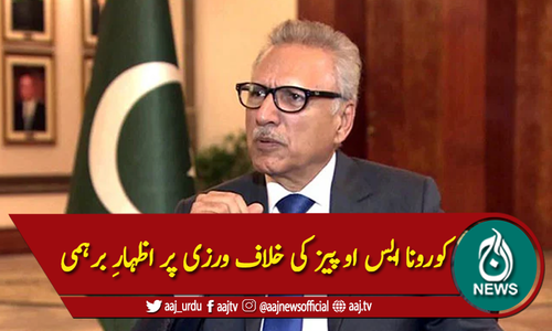 کورونا ایس او پیز کی خلاف ورزی، صدر پاکستان کا نوٹس