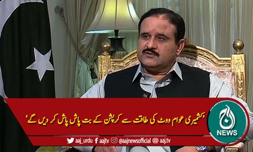 'بلتستان کے بعد پی ٹی آئی آزاد کشمیر میں بھی حکومت بنائے گی'