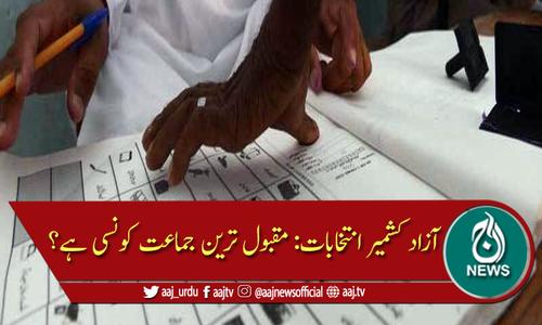 آزاد کشمیر انتخابات: عوام کا جھکاؤ کس طرف۔۔۔؟