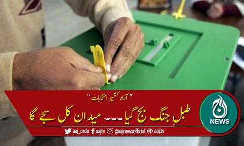 آزاد کشمیر انتخابات: پولنگ سامان کی ترسیل کا آغاز، ووٹنگ کل ہوگی
