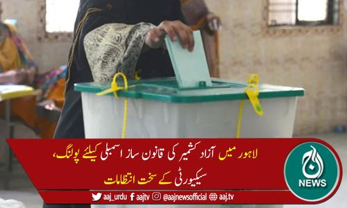 لاہور: آزاد کشمیر کی قانون ساز اسمبلی کیلئے پولنگ کا عمل جاری
