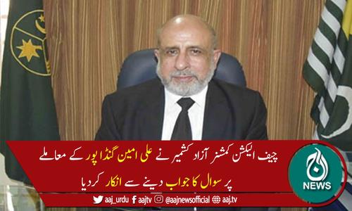 'الیکشن کے انعقاد میں آزاد کشمیر حکومت کی مکمل معاونت حاصل ہے'