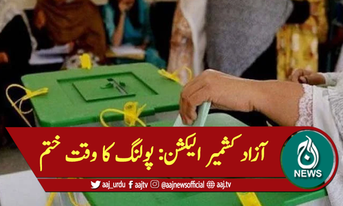 آزاد کشمیر انتخابات: پولنگ کا وقت ختم
