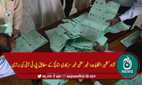 آزاد کشمیر انتخابات: غیر حتمی غیر سرکاری نتائج کے مطابق پی ٹی آئی کی برتری