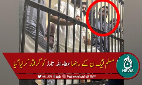 ن لیگی رہنما عطا تارڑ گرفتار، آج نیوز کے نمائندے پر پولیس کا تشدد
