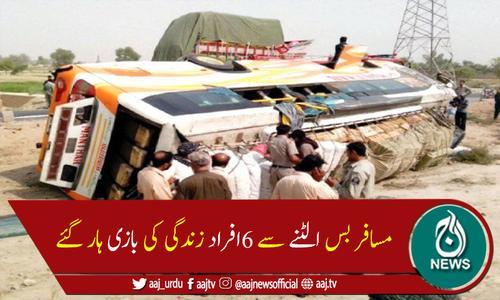 لیہ میں تیز رفتار مسافر بس الٹ گئی، 6 افراد جاں بحق، 40زخمی