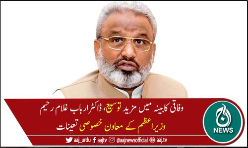 ارباب غلام رحیم وزیراعظم کے معاون خصوصی سندھ افیئرز تعینات